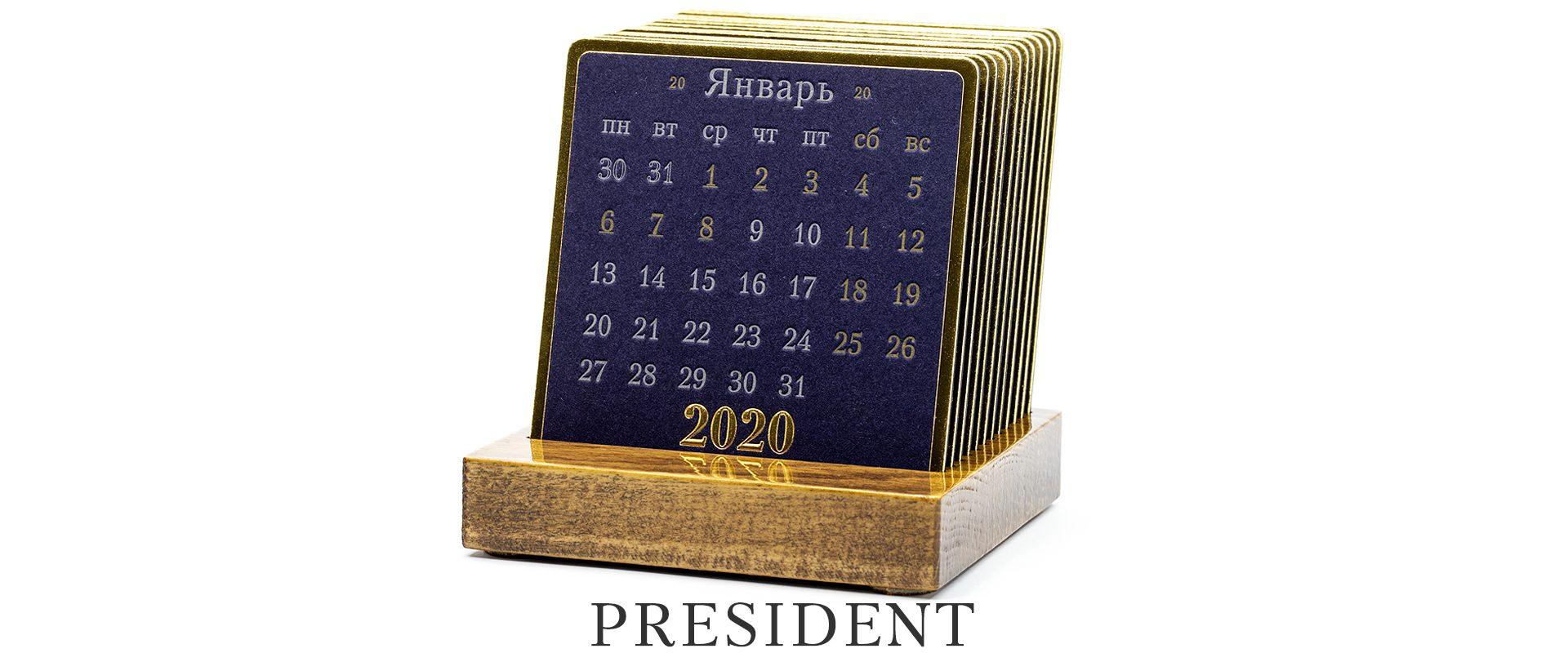 Календарь на подставке изи дерева PRESIDENT 2020 год
