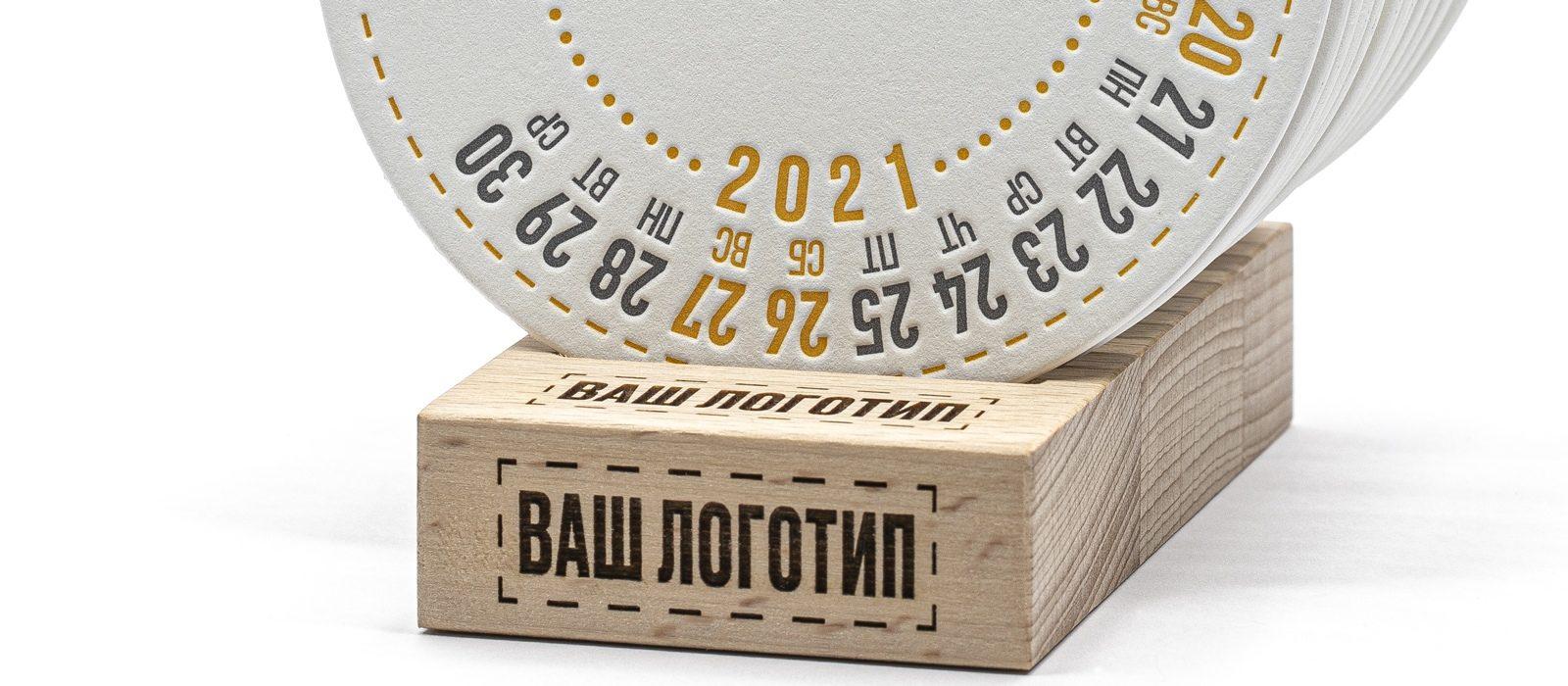 Круглый календарь на подставке высокая печать